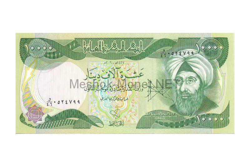 Банкнота Ирак 10 000 динар 2003 год