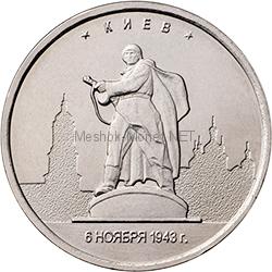 5 рублей 2016 год Киев. 6.11.1943 г. UNC
