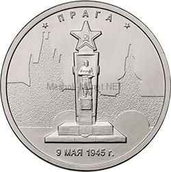 5 рублей 2016 год Прага. 9.05.1945 г. UNC