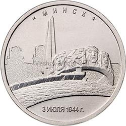 5 рублей 2016 год Минск. 3.07.1944 г. UNC