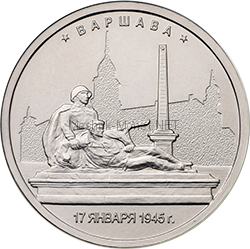 5 рублей 2016 год Варшава. 17.01.1945 г. UNC