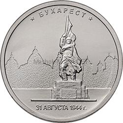 5 рублей 2016 год Бухарест. 31.08.1944 г. UNC