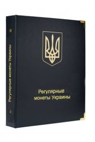 НОВИНКА!!! Альбом для регулярных монет Украины с 1992 года A040