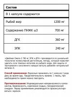Состав Двойная Омега-3 700 мг ЭПК и ДГК