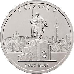 5 рублей 2016 год Берлин. 2.05.1945 г. UNC