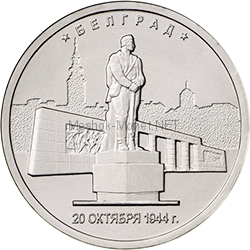 5 рублей 2016 год Белград. 20.10.1944 г. UNC