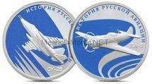 Набор 1 рубль 2016 г. ЛА-5 и СУ-25