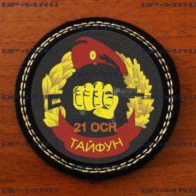 "Шеврон 21 ОСН ""Тайфун"""
