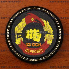 """Шеврон 33 ОСН """"Пересвет"""""""