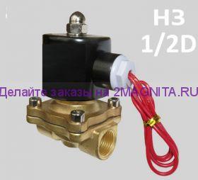 Элекромагнитный клапан для воды 1/2 D  220V