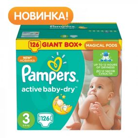 Подгузники Pampers Active Baby-Dry 3 (5-9 кг) 126 шт.
