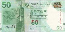 Банкнота Гонконг 50 долларов 2013 год