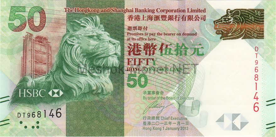 Банкнота Гонконг 50 долларов 2013 год HSBC