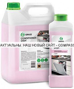 Ополаскиватель для посудомоечных машин Conditioner Dish 1л; 5кг.