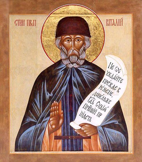 Виталий Александрийский (рукописная икона)