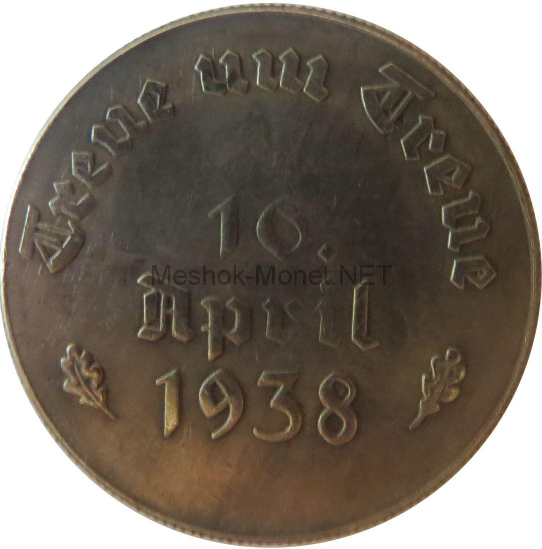 Копия медаль с портретом Гитлера. 10 апреля 1938 года