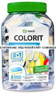 Таблетки для посудомоечных машин «Colorit 5 в 1» (16 шт.); (35 шт.)