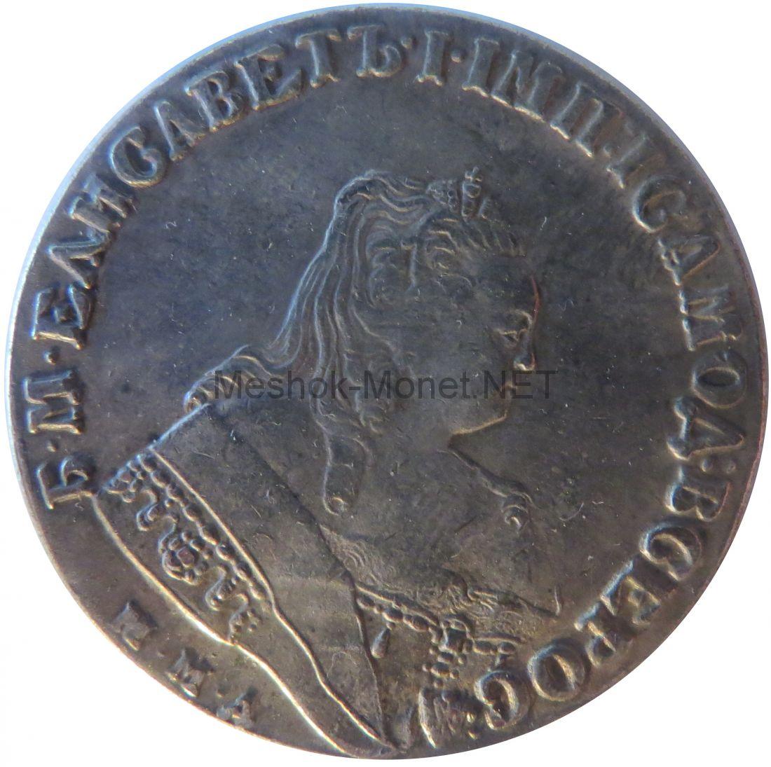 Копия монеты 1 рубль 1756 ММД МБ Императрица ЕЛИЗАВЕТА I