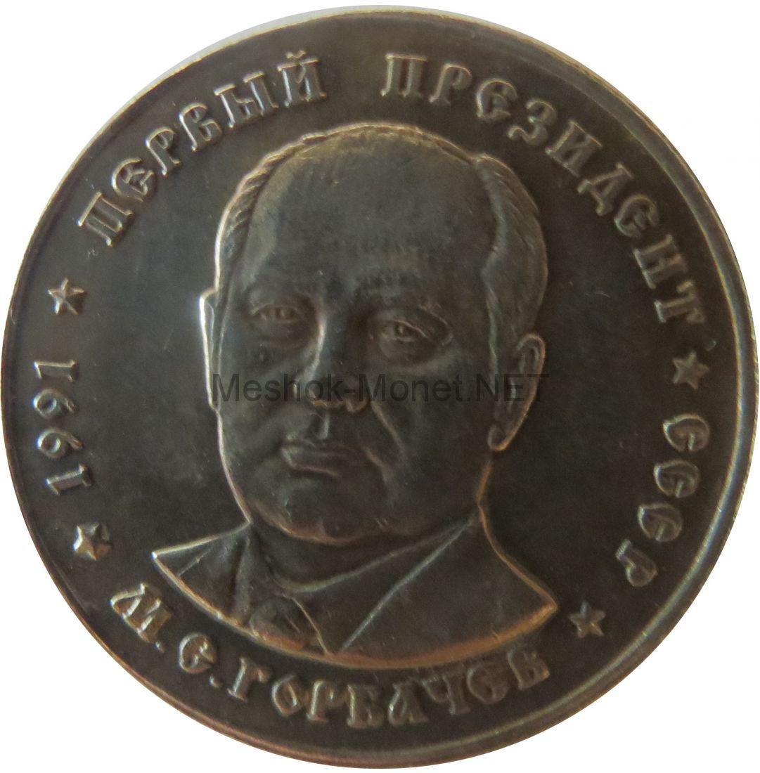 Копия 50 рублей 1991 года М. С. Горбачев