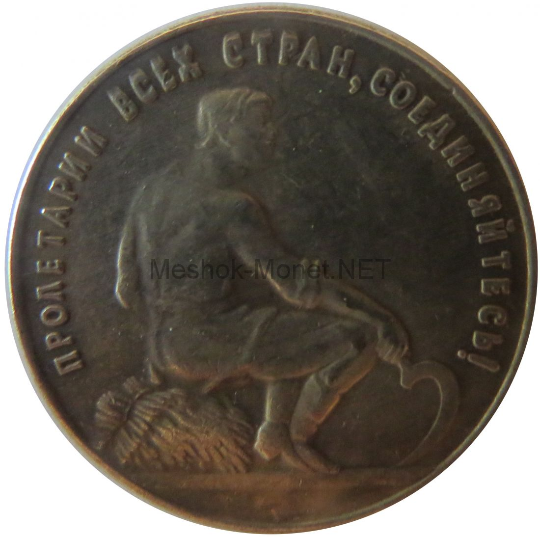 Копия монеты 5 копеек 1926 года