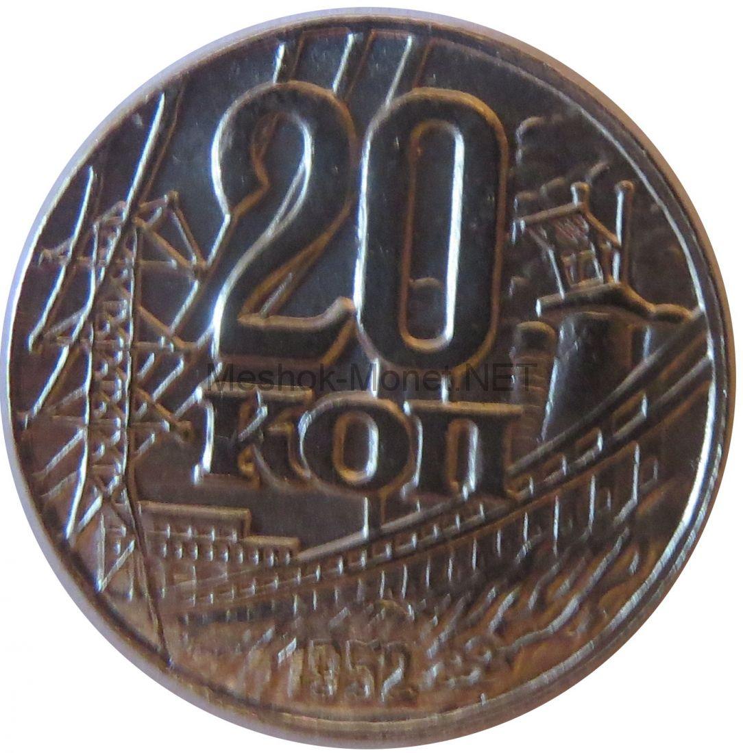 Копия пробной монеты 20 копеек 1952 года