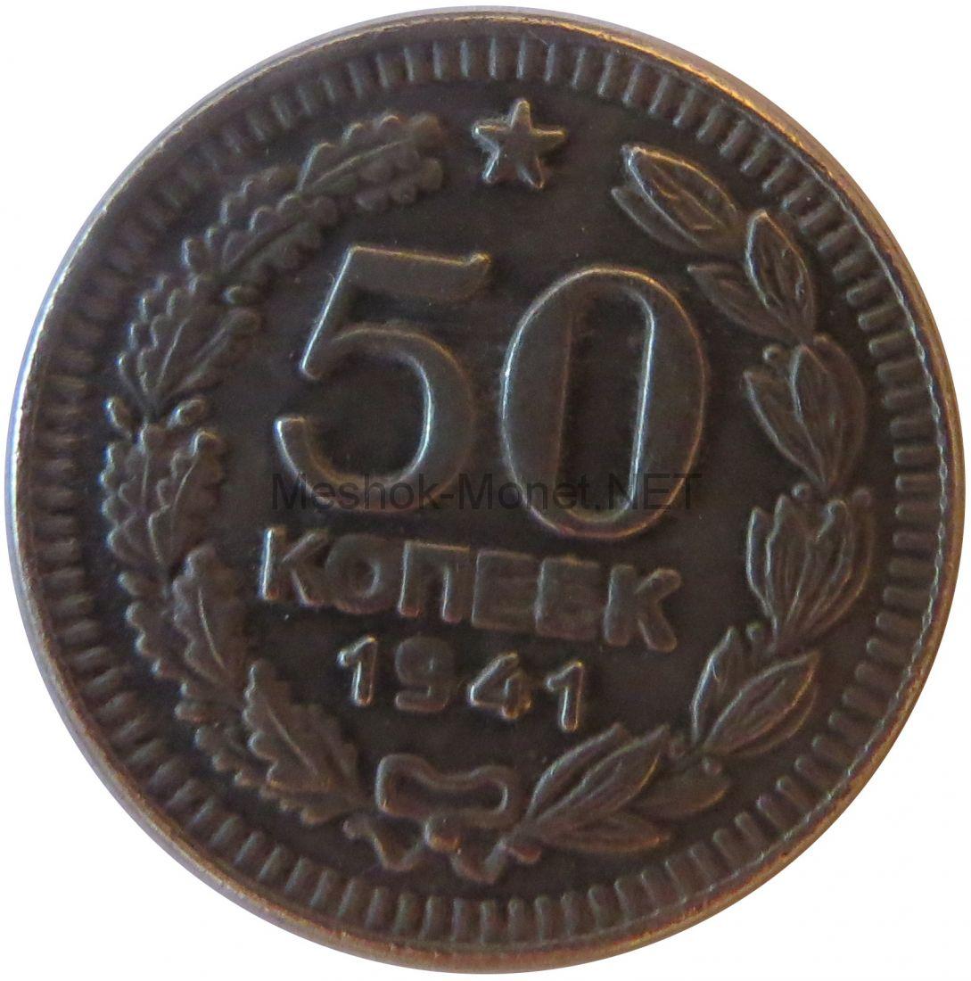 Копия пробной монеты 50 копеек 1941 года, звезда, CCCР