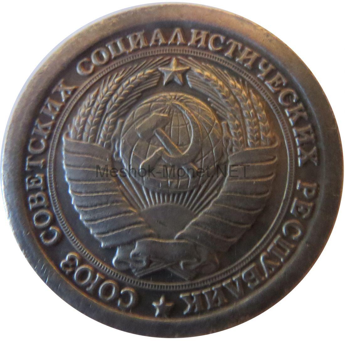 Копия монеты 50 копеек 1953 года. Дата в венке