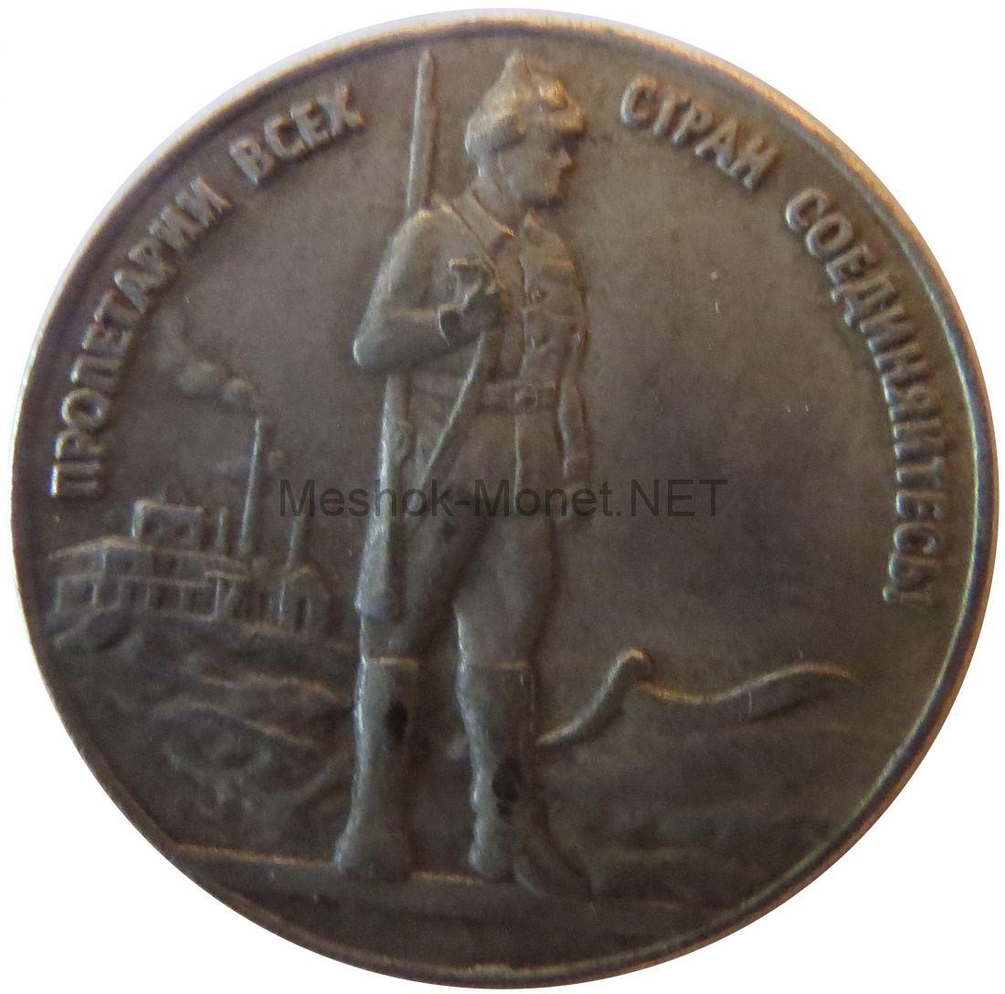 Копия монеты 2 копейки 1926 года