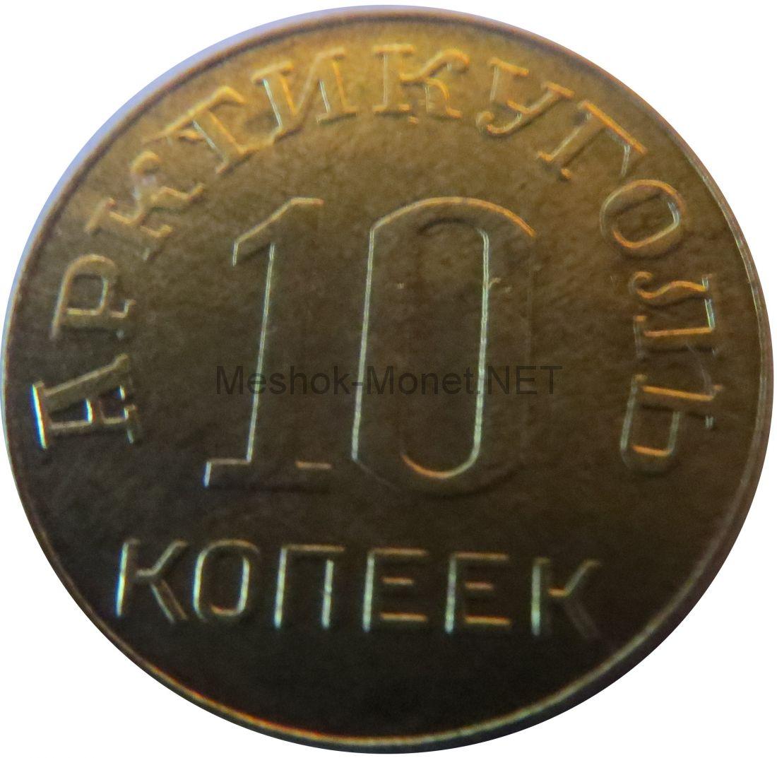 Копия монеты 10 копеек 1946 Арктикуголь Шпицберген