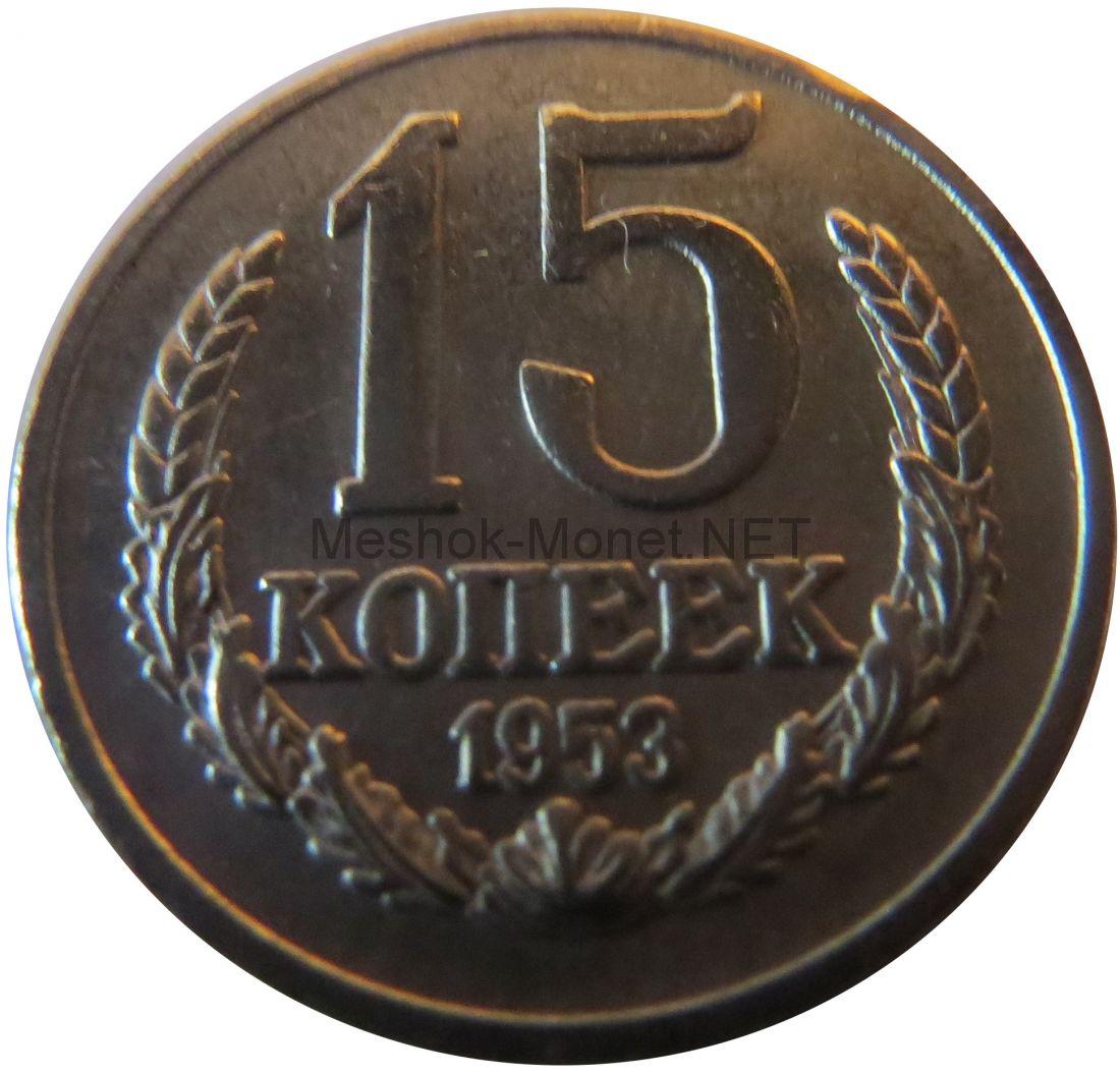 Копия монеты 15 копеек 1953 года
