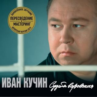ИВАН КУЧИН  Судьба Воровская 1997 (2015)