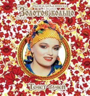 ЗОЛОТОЕ КОЛЬЦО  Первый Альбом+The Best 1995 (2014)