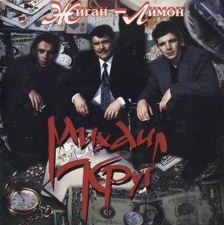 МИХАИЛ КРУГ  Жиган Лимон 1994 (2014)