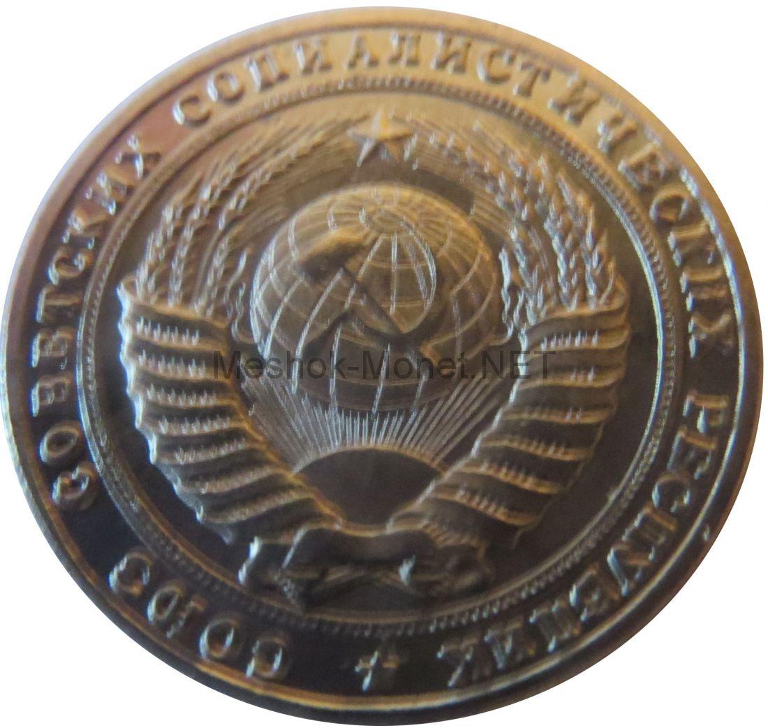 Копия монеты 20 копеек 1953 года. Дуб