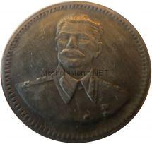 Копия один червонец 1949 год.Сталин.