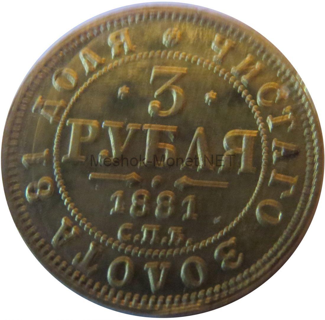 Копия монеты 3 рубля 1881 г. СПБ-НФ