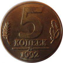 Копия монеты 5 копеек 1992 год. Л.