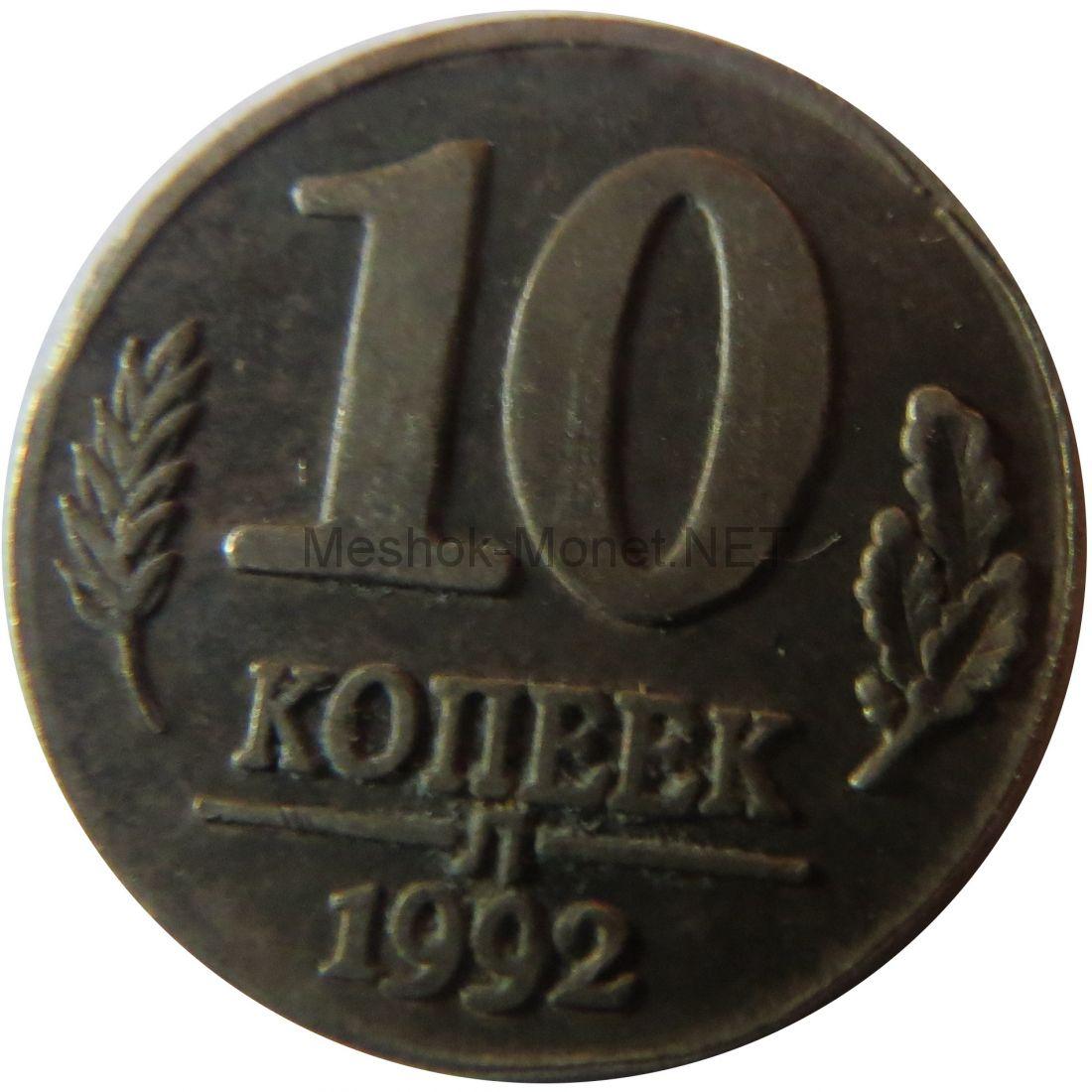 Копия монеты 10 копеек 1992 года. Л. стальные