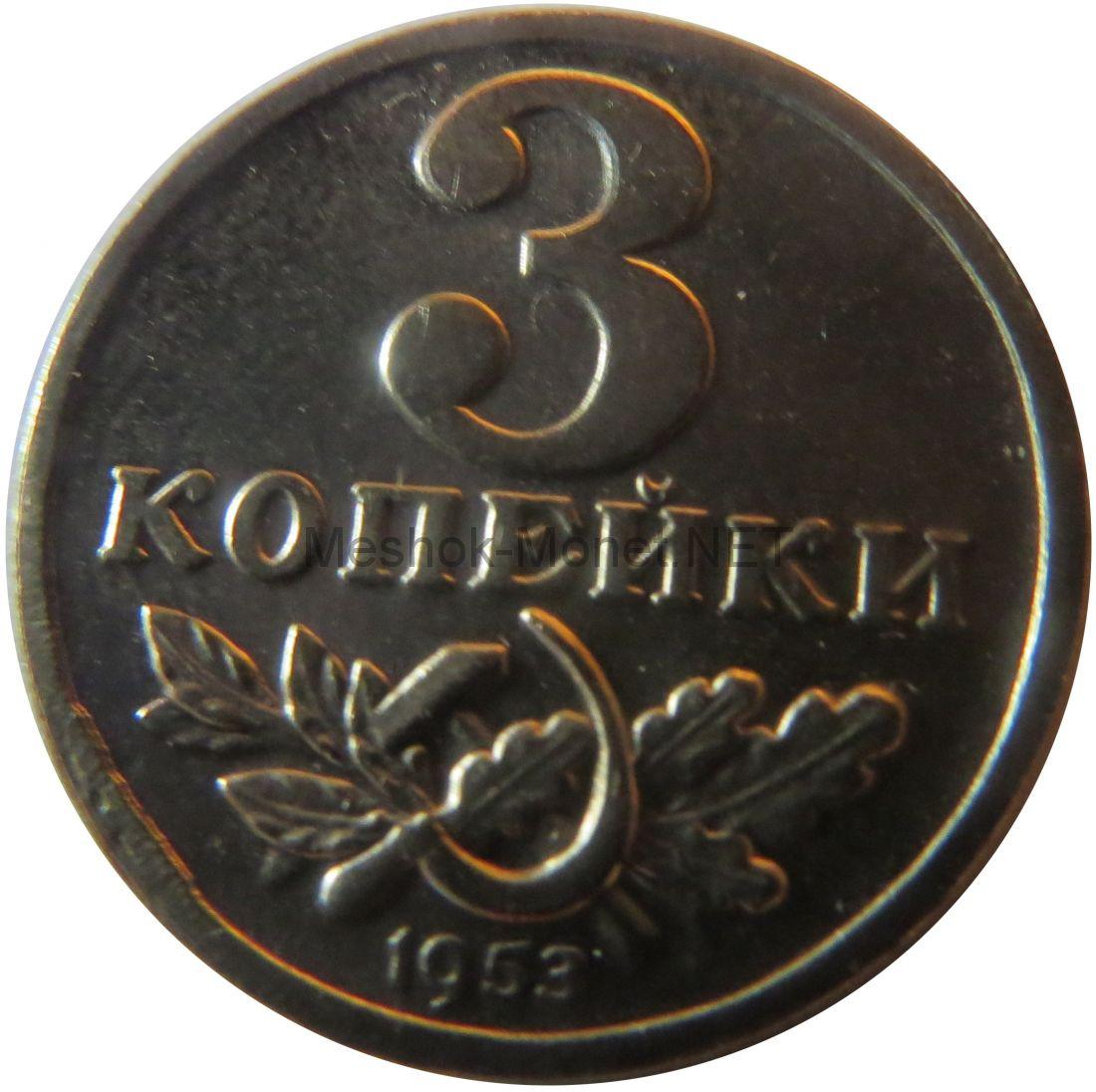 Копия монеты 3 копейки 1953 года. пробные СССР. Серп и молот. Гурт гладкий