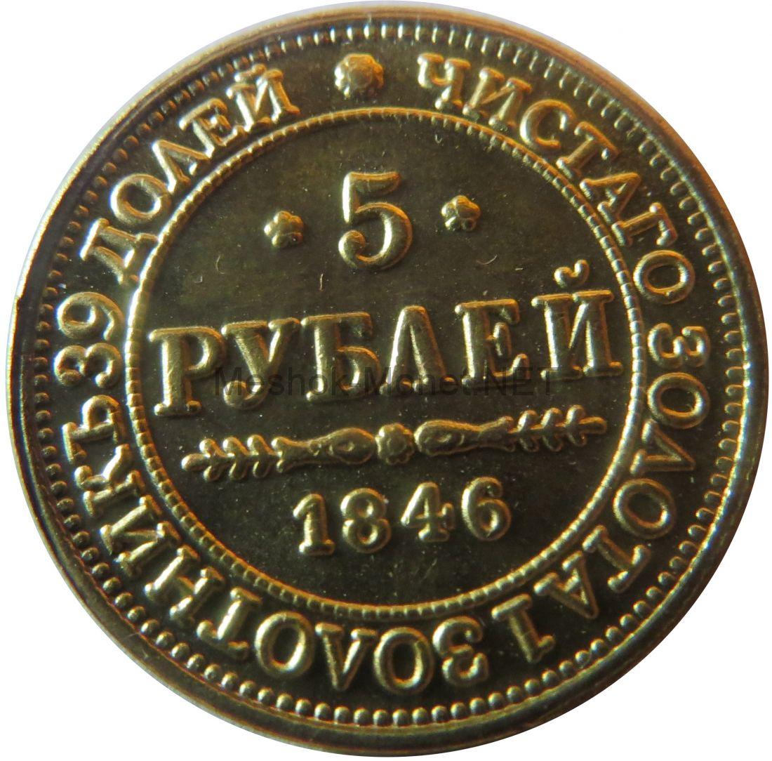 Копия монеты 5 рублей 1846 года MW Николай 1
