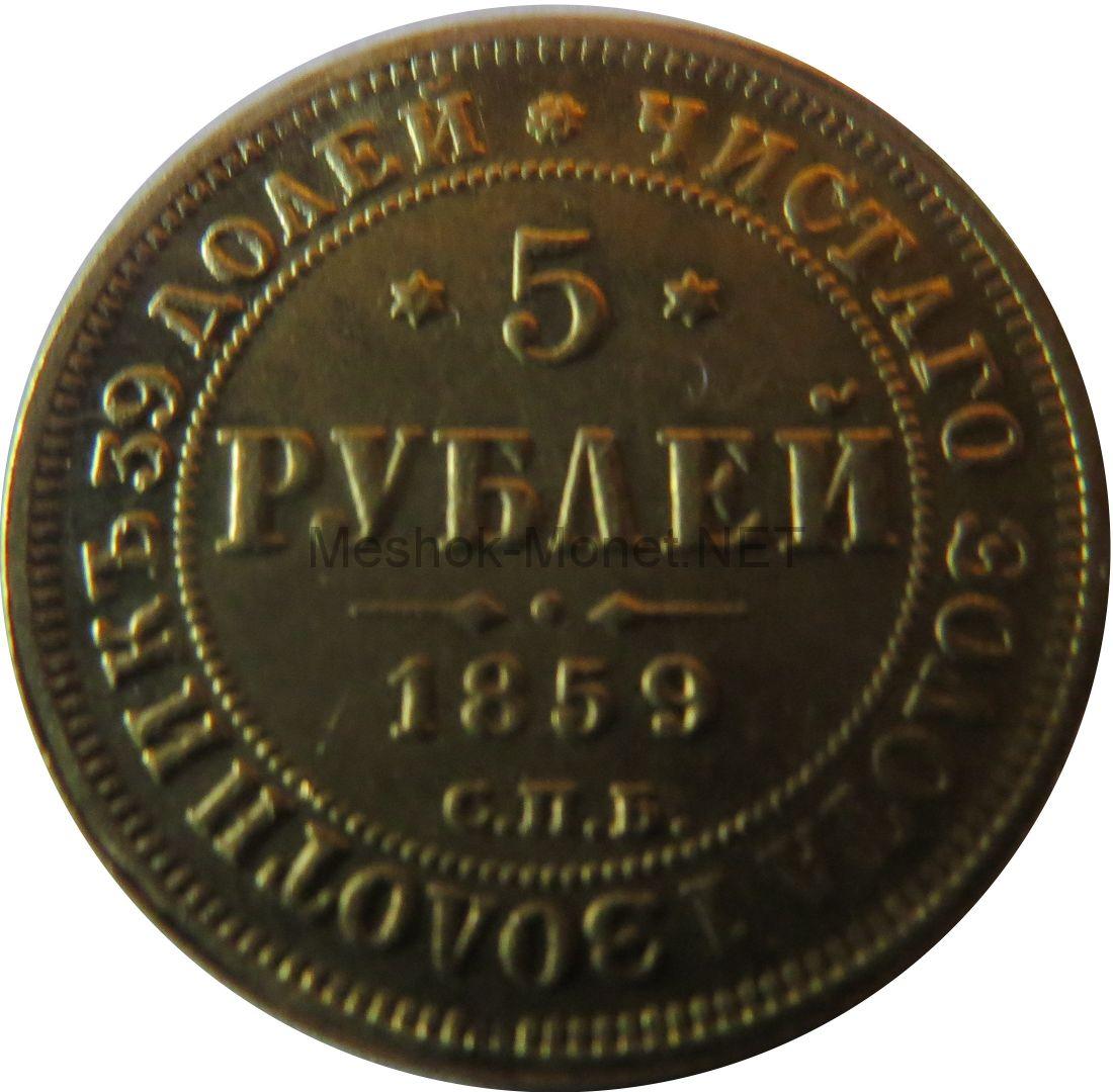 Копия монеты 5 рублей 1859 г. СПБ ПФ. Александр II