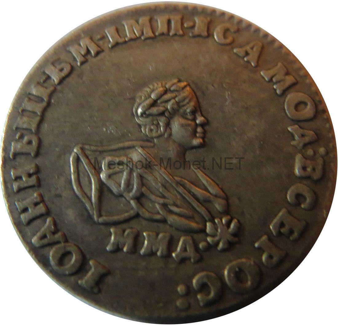 Копия монеты гривенник 1741 года ммд
