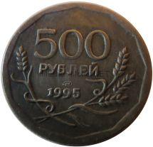 Копия монеты 500 рублей 1995 года