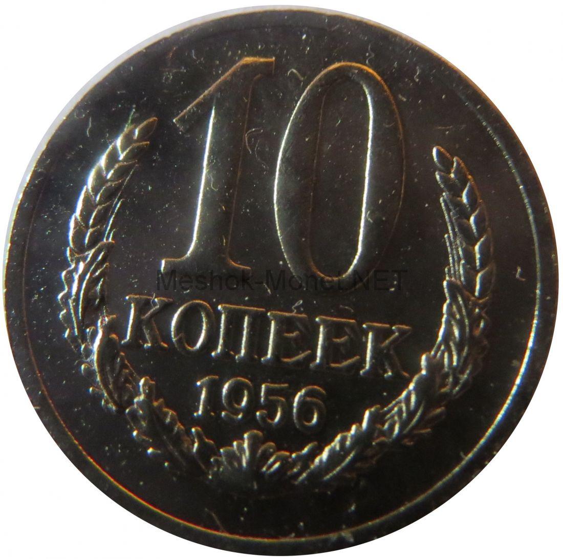 Копия монеты 10 копеек 1956 года