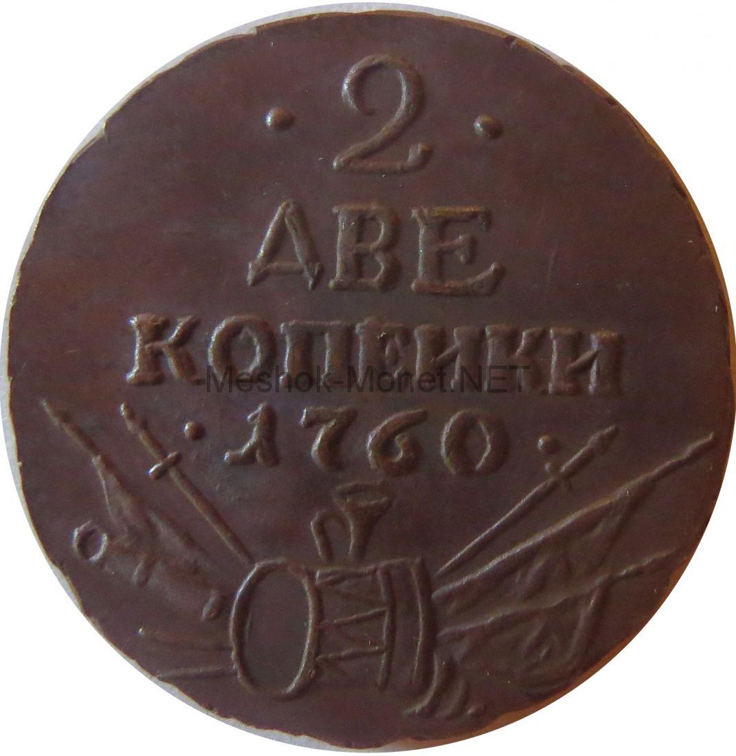 Копия монеты 2 копейки 1760 год. Барабаны