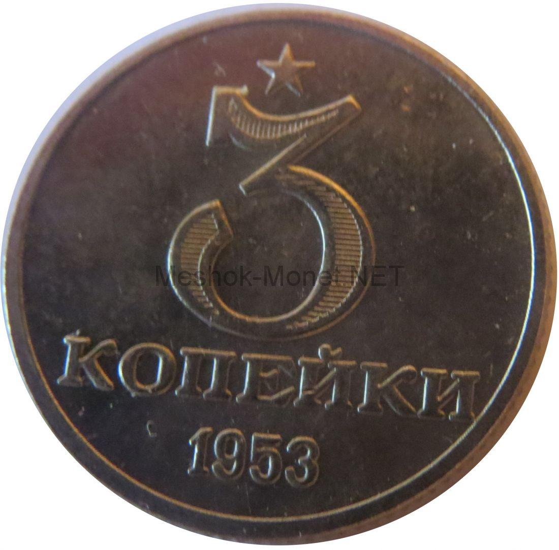 Копии монеты 3 копейки 1953 года. Звезда над номиналом