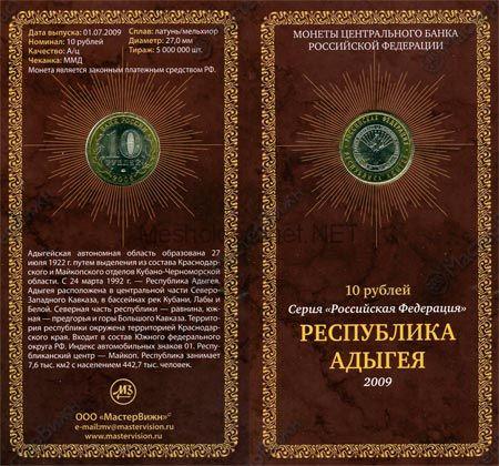 10 рублей 2009 год Республика Адыгея в буклете