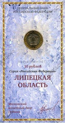 10 рублей 2007 год Липецкая область в буклете