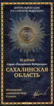 10 рублей 2006 год Сахалинская область в буклете