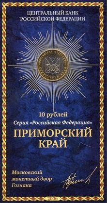 10 рублей 2006 год Приморский край в буклете